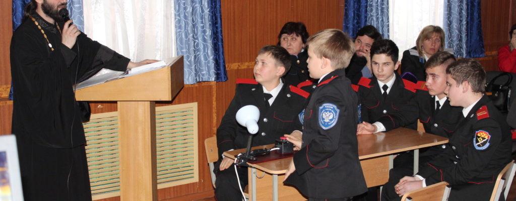 Интеллектуальная игра для школьников по ОПК и истории казачества